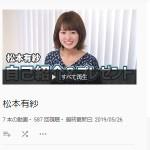 松本有紗 - YouTube