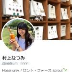 村上なつみ(@natsumi_nnnn)