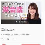 森山みなみ - YouTube