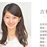 吉村恵里子さん