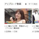 いい福みつけ旅奈良テレビ - YouTube