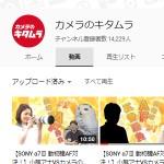 カメラのキタムラ - YouTube