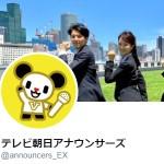 テレビ朝日アナウンサーズ(@announcers_EX)