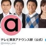 テレビ東京アナウンス部(公式)(@tvtokyo_ana)