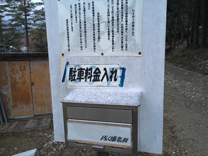 2019横尾山/料金箱