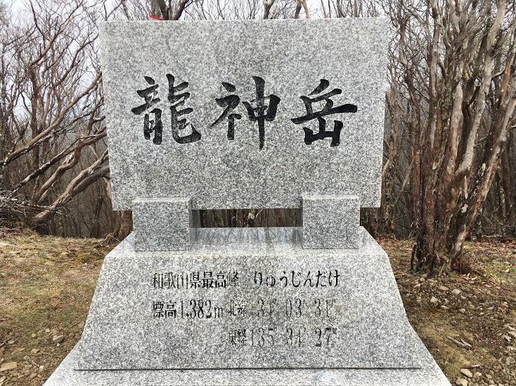 2019龍神岳/碑