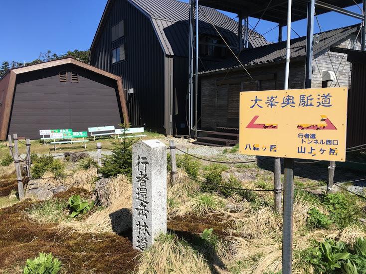 2019八経ヶ岳/奥駈道