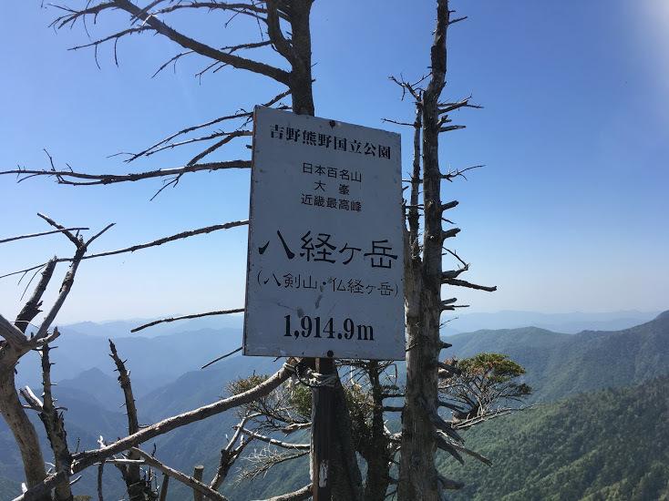 2019八経ヶ岳/到着