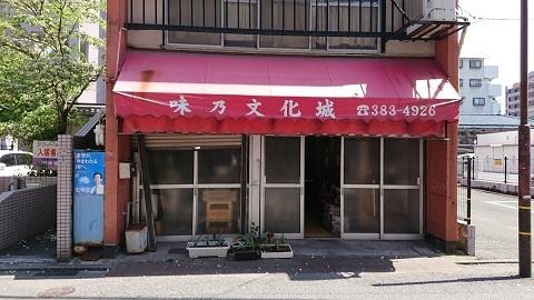 梯子酒03-02 味の文化城