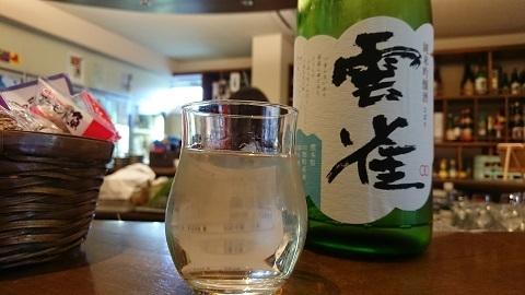 梯子酒03-03 徳永酒店