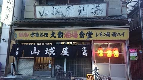 梯子酒04-01 山城屋酒場①