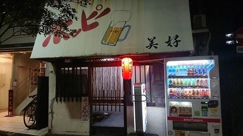梯子酒04-02 美好②