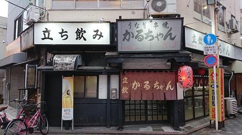 新・酒場探訪シリーズ029 かるちゃん②