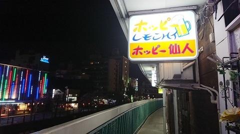 梯子酒05-03 ホッピー仙人③