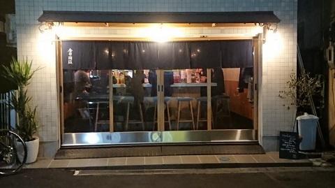 梯子酒05-04 金井商店②