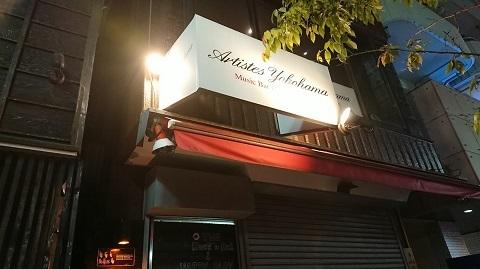 梯子酒05-05 アルチスタ横浜②