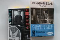内田百閒文庫