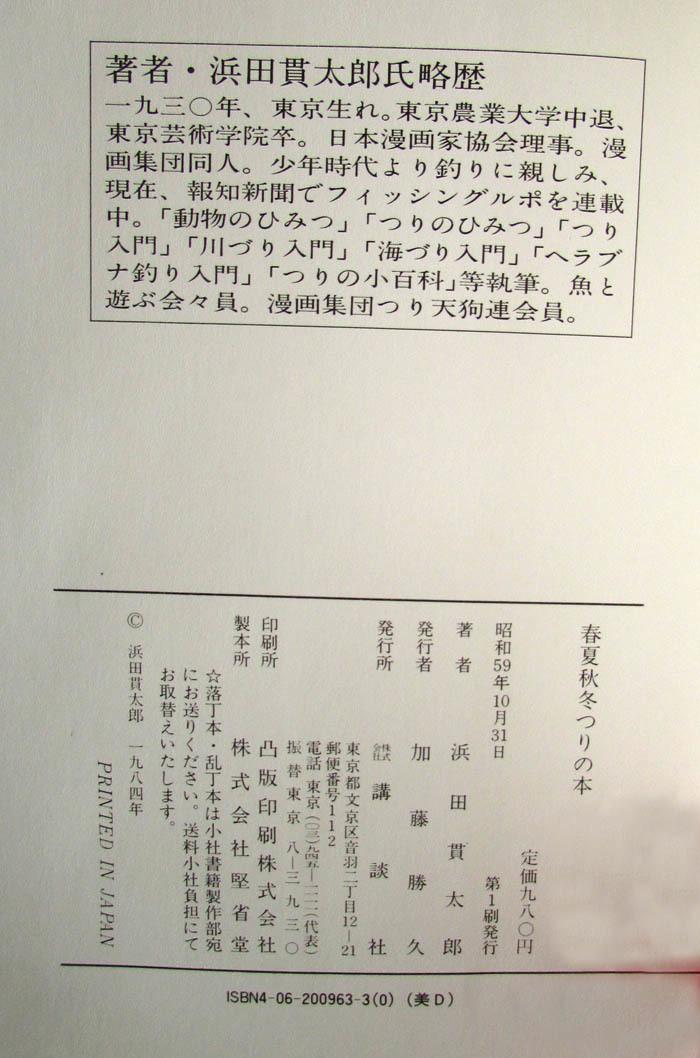 春夏秋冬つりの本