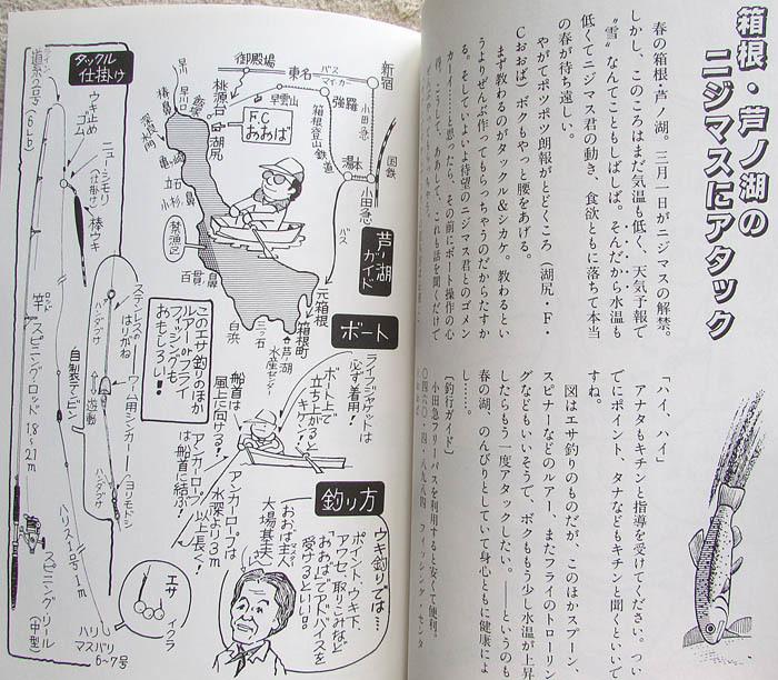 箱根・芦ノ湖のニジマスにアタック