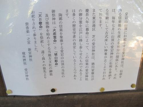 2109-1 紫香楽 (24)