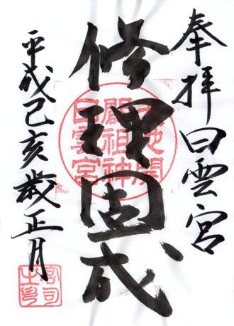 日雲神社1