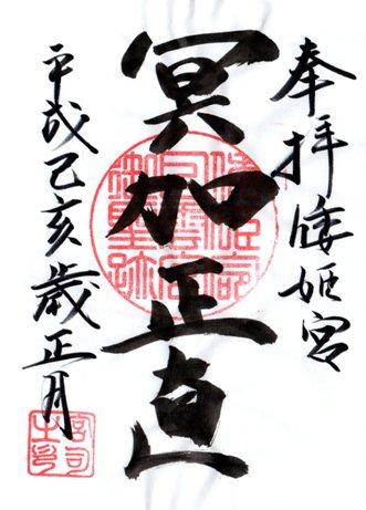 日雲神社2