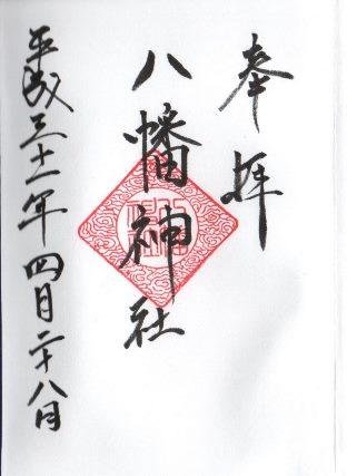 八幡神社泉佐野