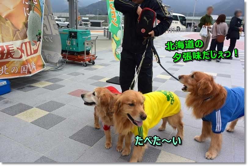 DSC_5814北海道の味かってくらさい