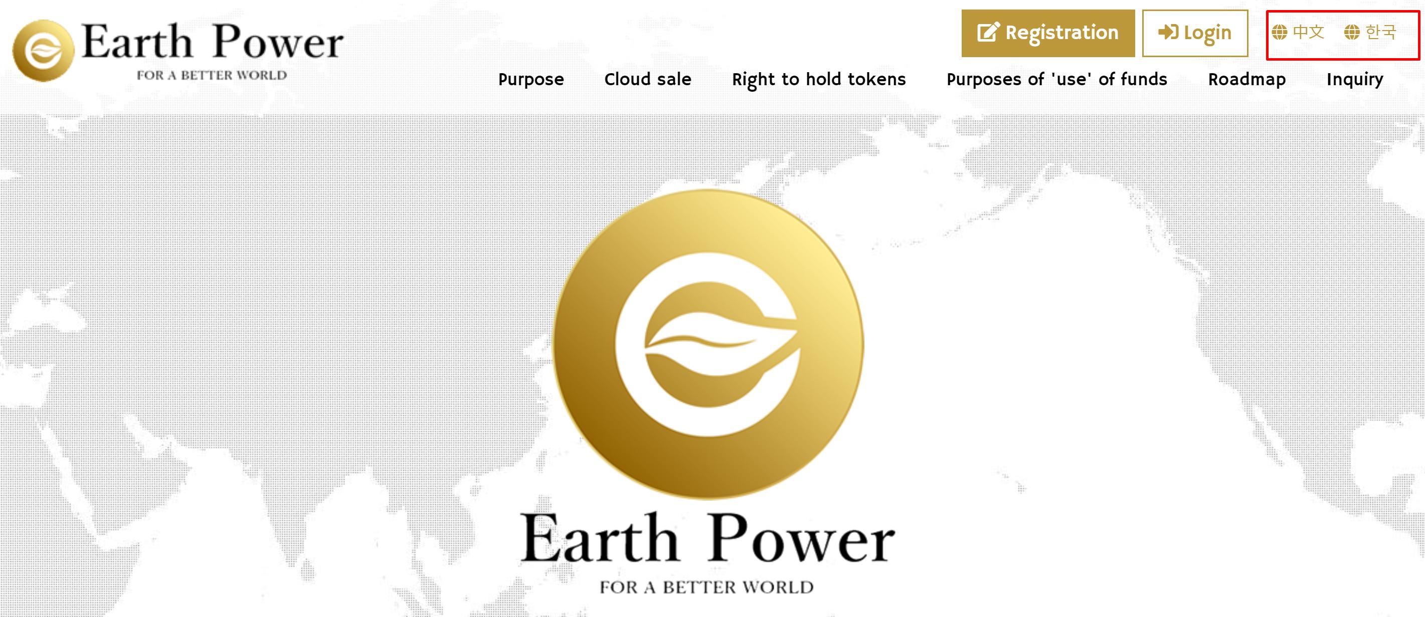アースパワーコインのサイト