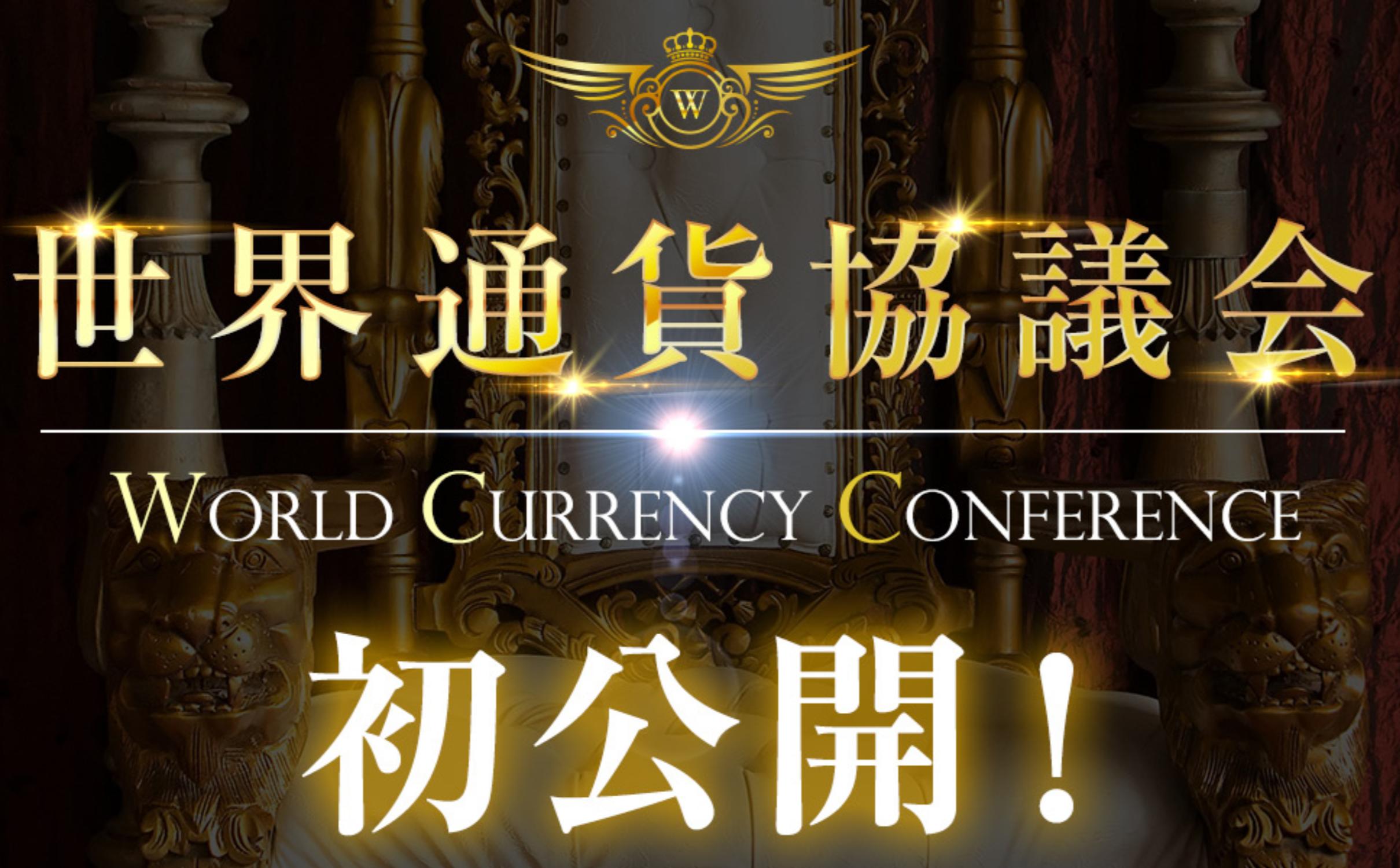 「世界通貨協議会」初公開! レター