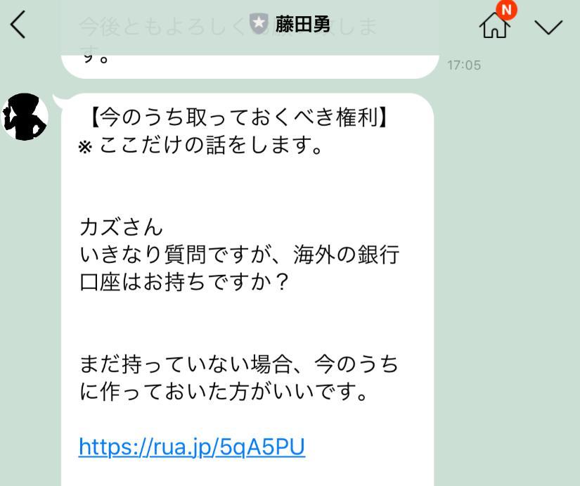 藤田勇からのLINEメッセージ