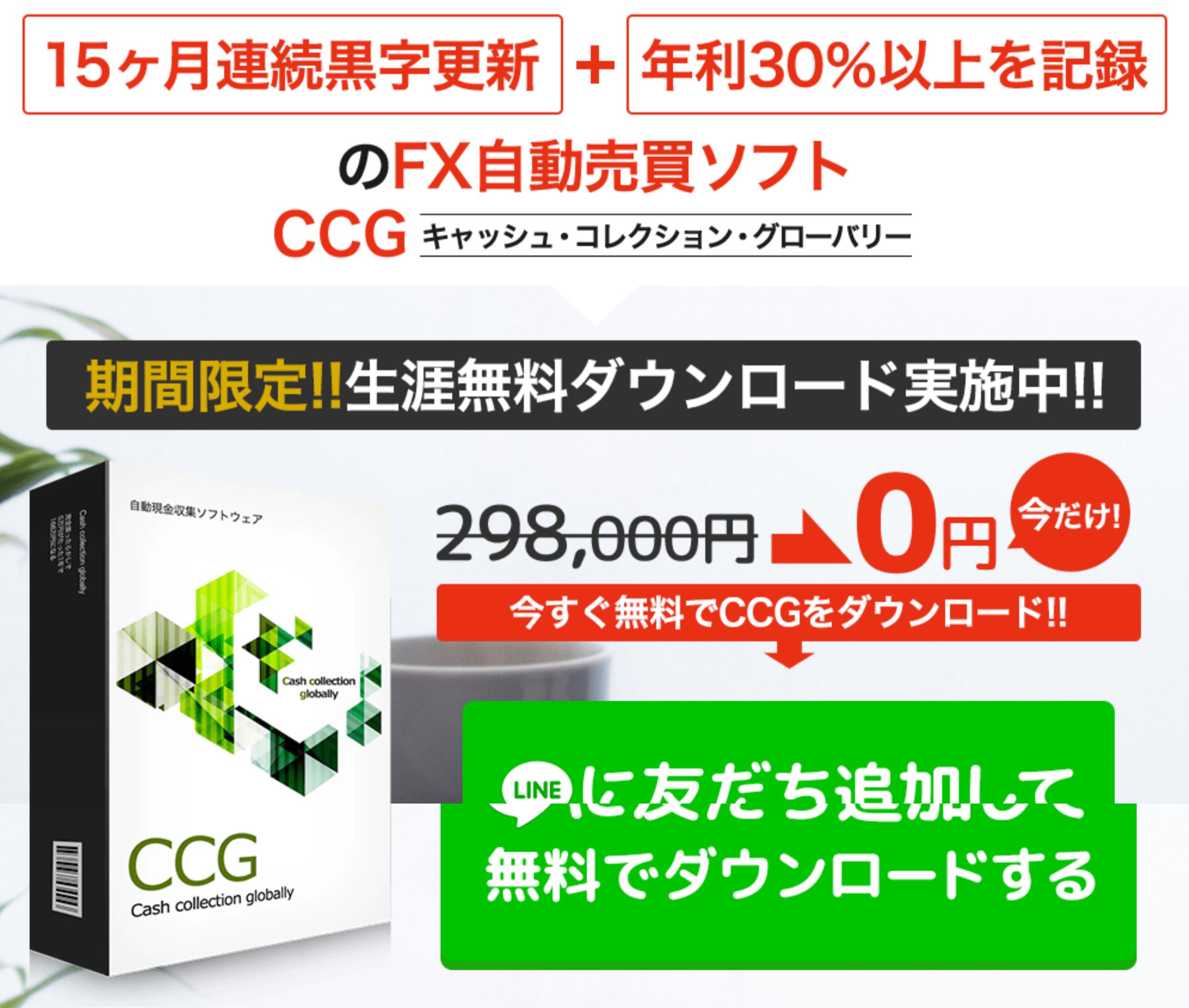 藤田勇のFX自動売買ソフト(CCG)