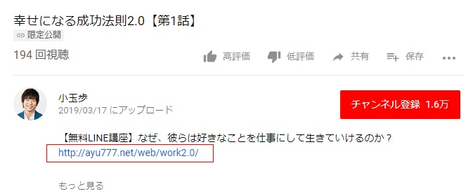 小玉歩 YouTubeチャンネル