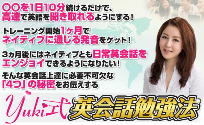 yuki式英会話勉強法レター