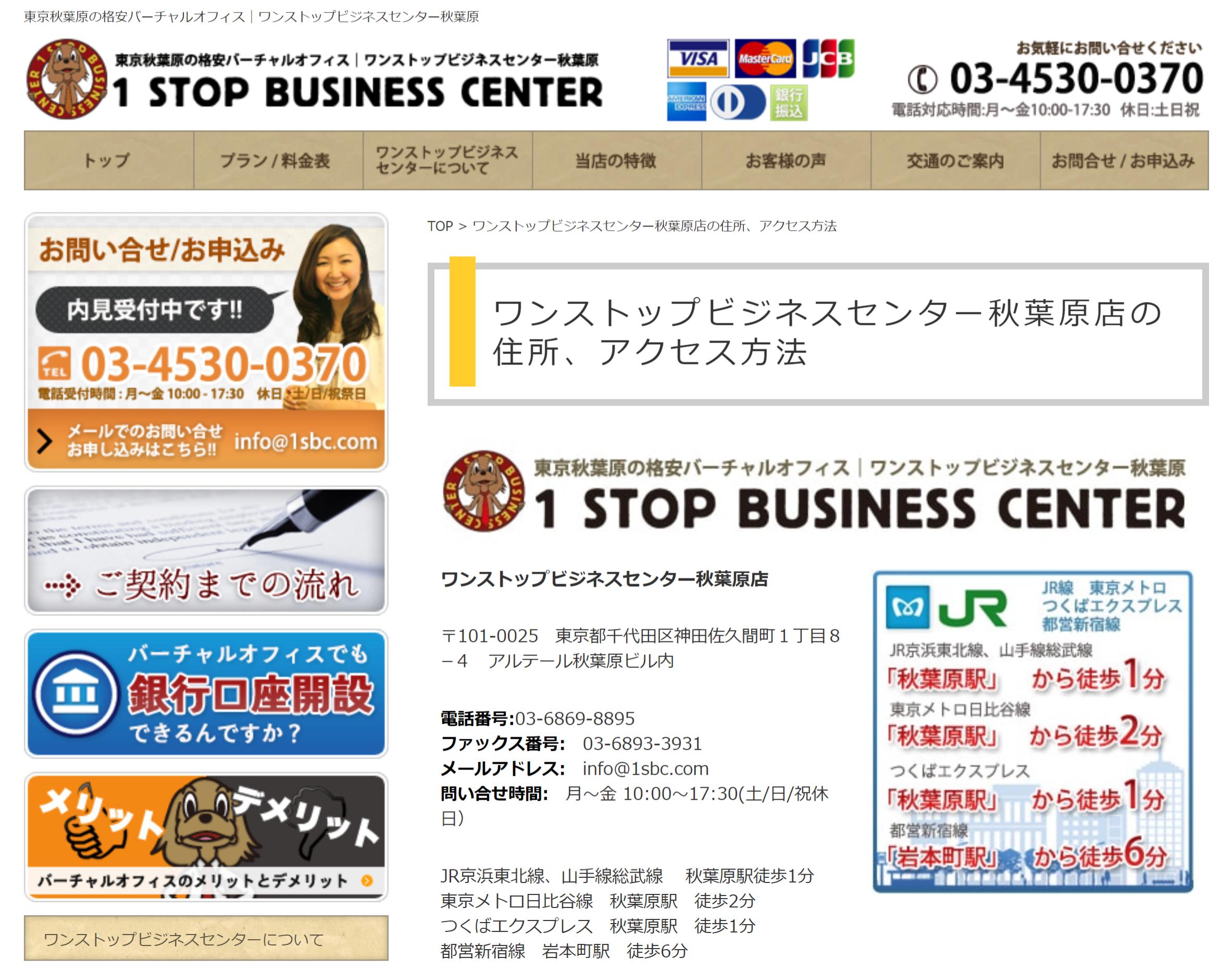 ワンストップビジネスセンター秋葉原店