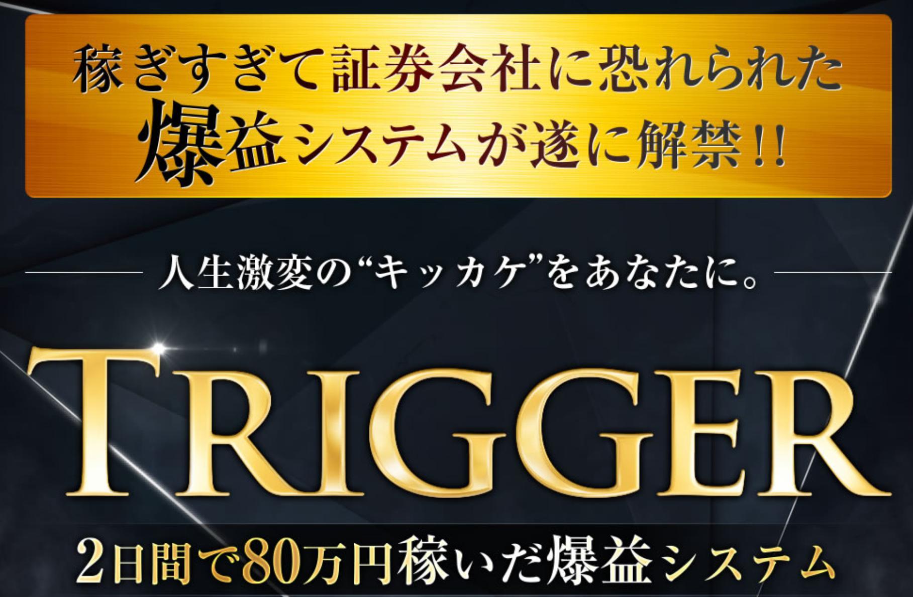 藤原尚輝 トリガーレター