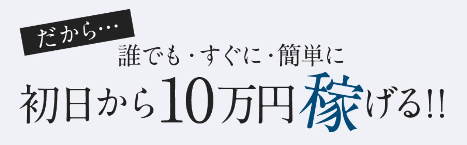 トリガーの再現性100の描写