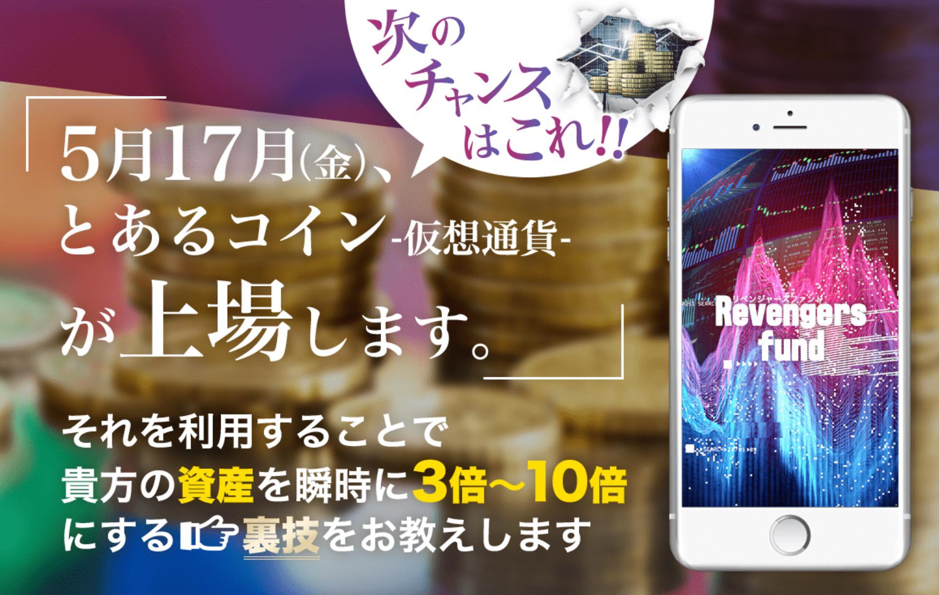 横峯徳 リベンジャーズプロジェクトレター