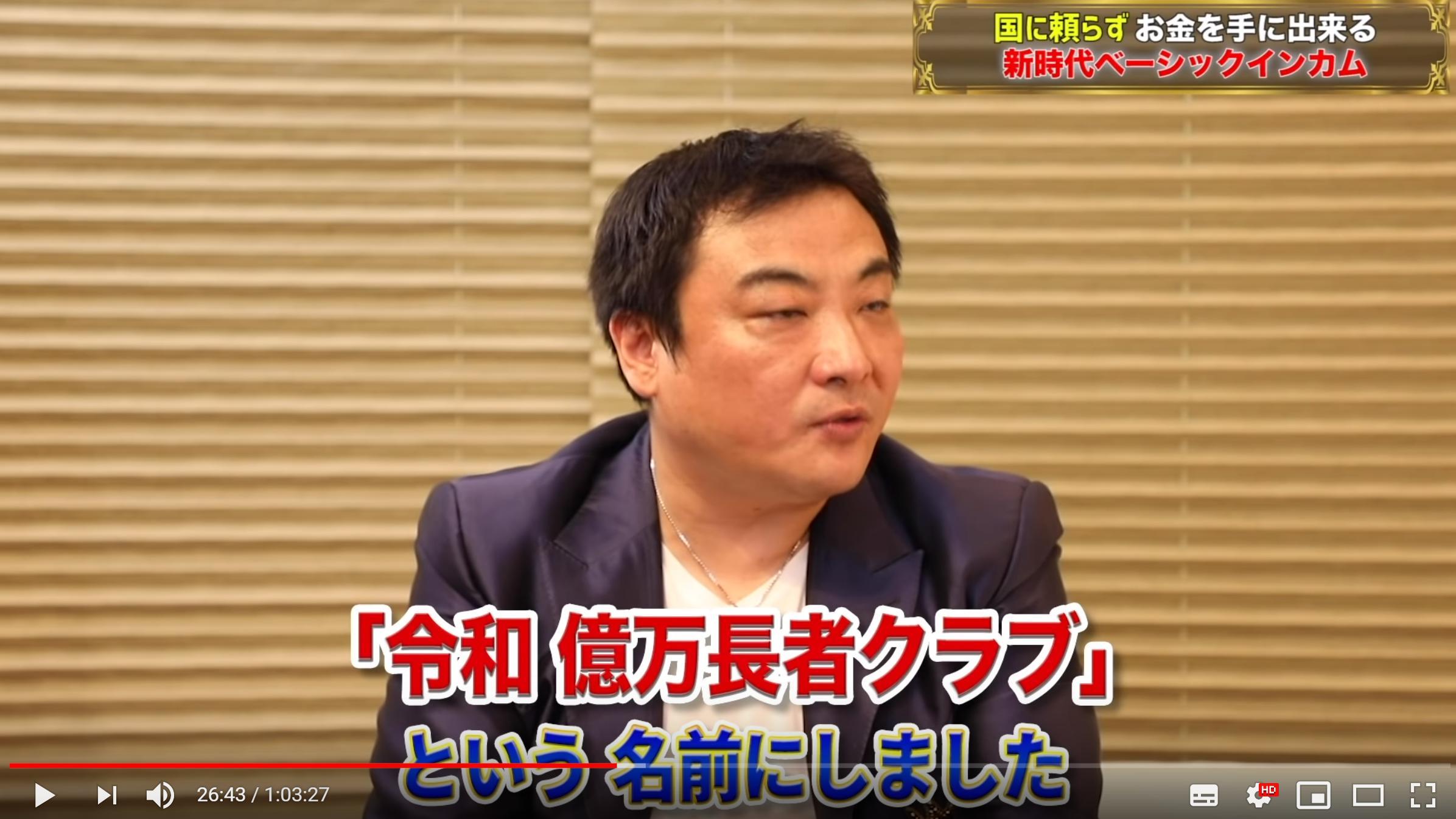 坂本よしたか新時代ベーシックインカムYouTube画像6
