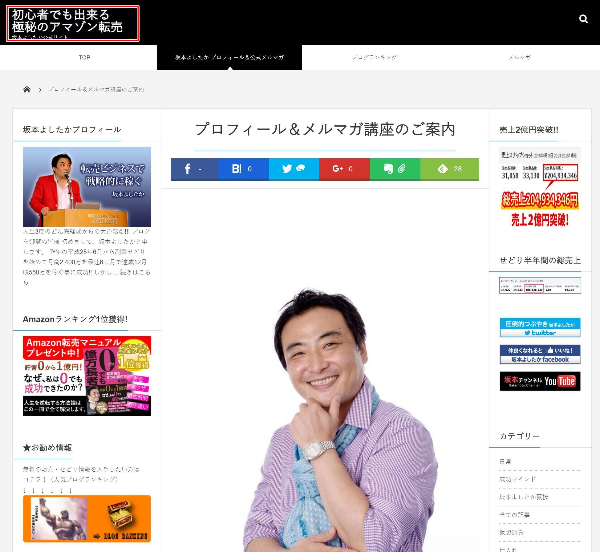 坂本よしたかのWEBサイト