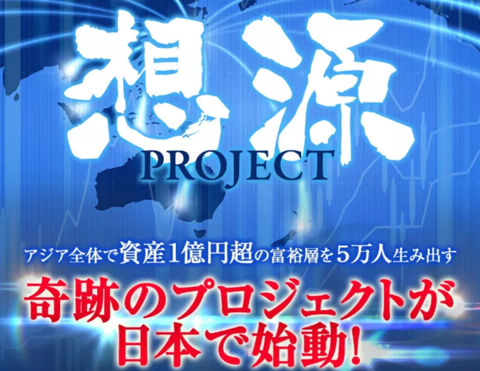 清水聖子さんの想源プロジェクトレター