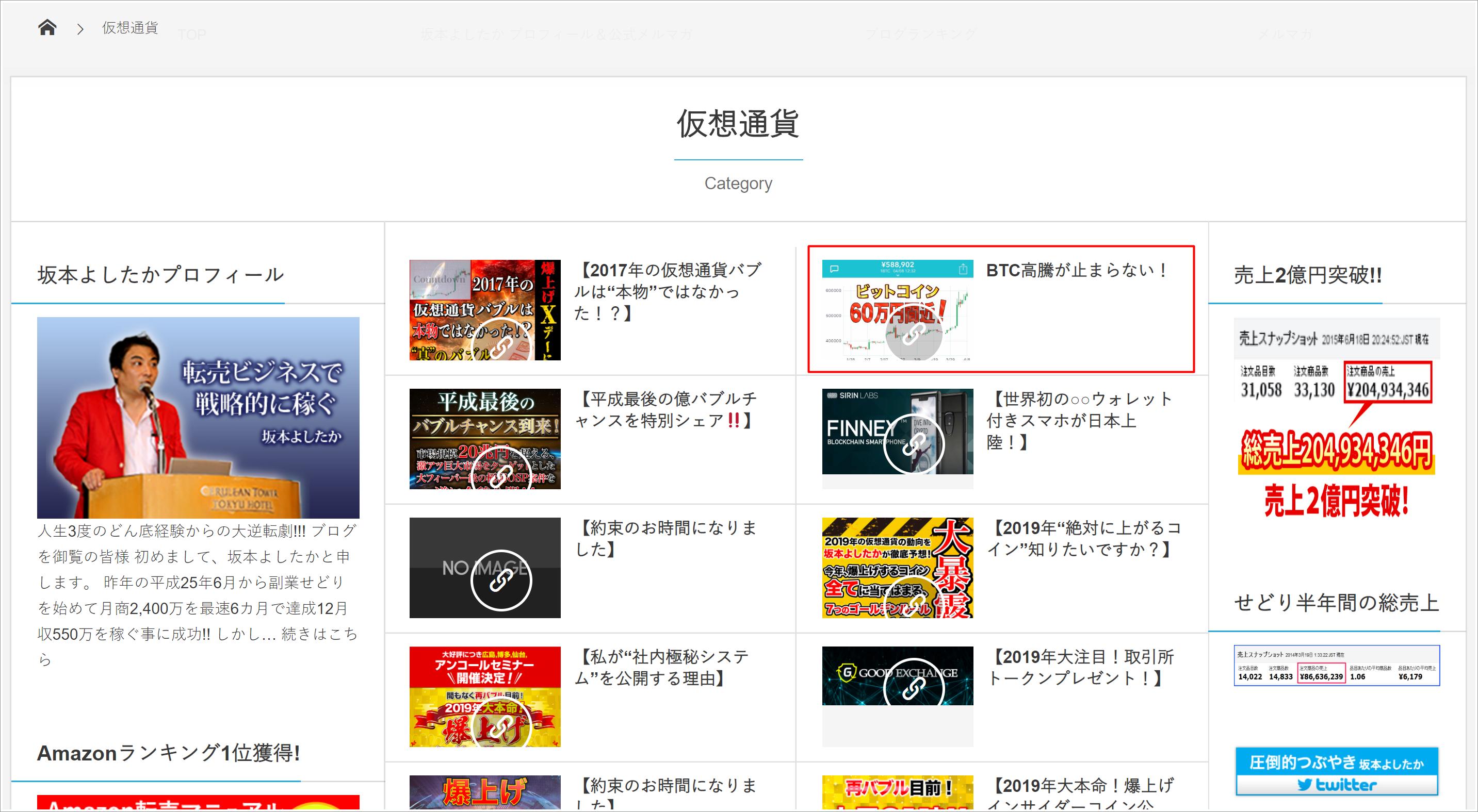 坂本よしたか 公式物販サイトの仮想通貨カテゴリ