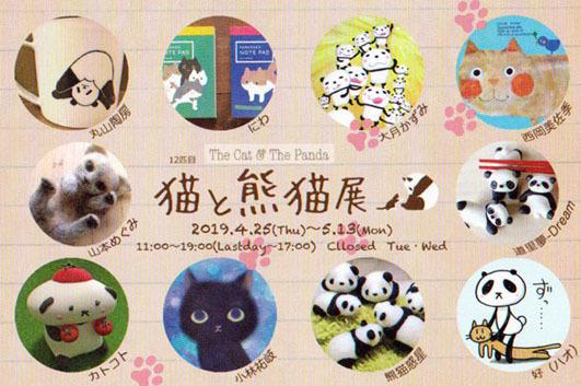 ブログ猫パン20190425