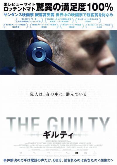 ギルティ02