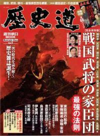 歴史旅01