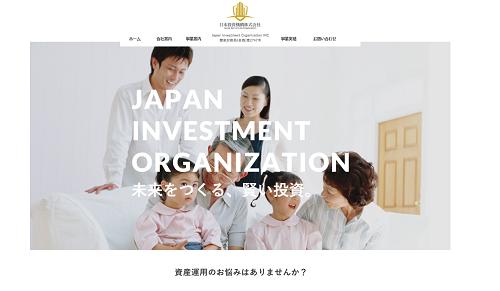 日本投資機構株式会社