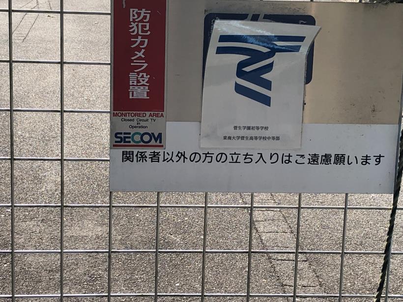 菅生尾根縦走122