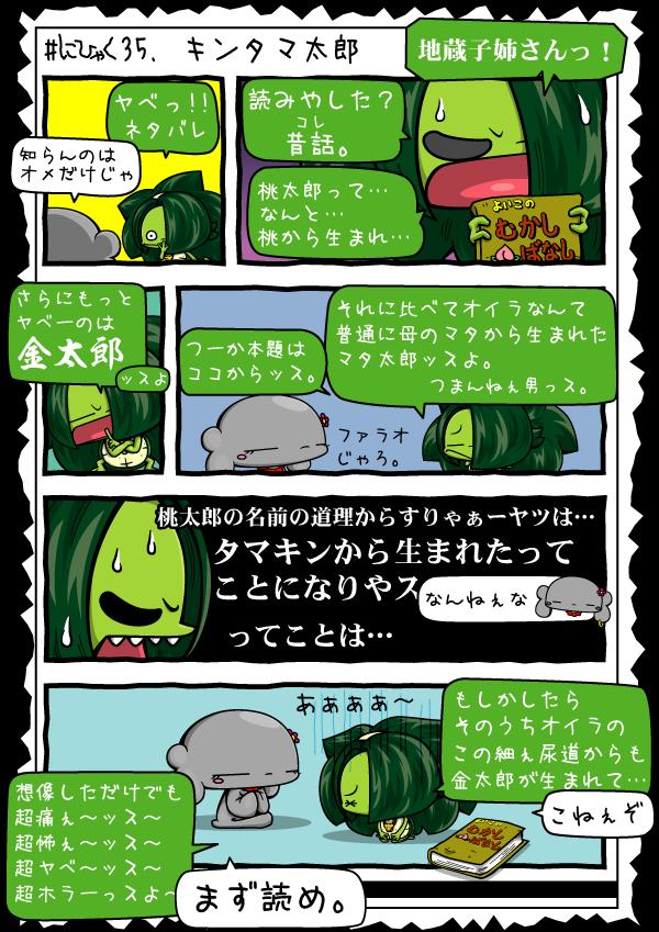 KAGECHIYO_235_blog