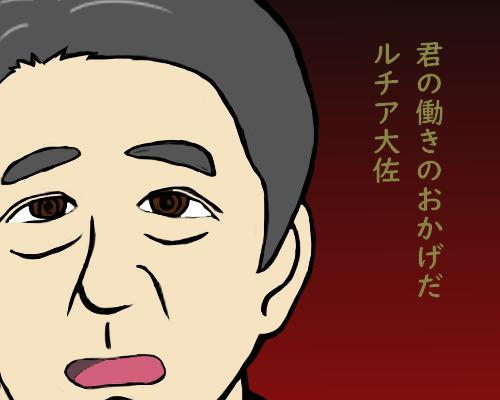 安田総理  アップ  君の