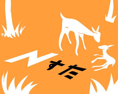 Nすた 鹿